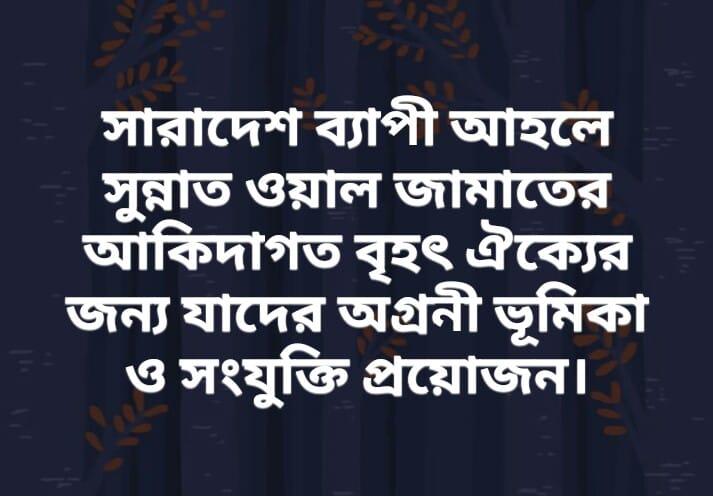 Movement For Sunniyat