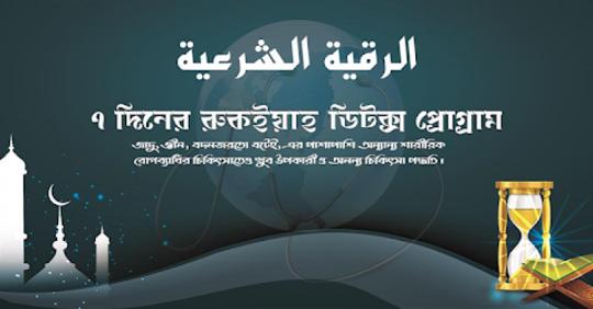 আল-আশফিয়া: সুস্থতার পথে ৭ দিন | 7 days Ruqyah Detox program