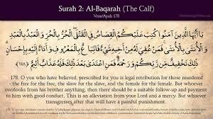 Baqara last 2 verses