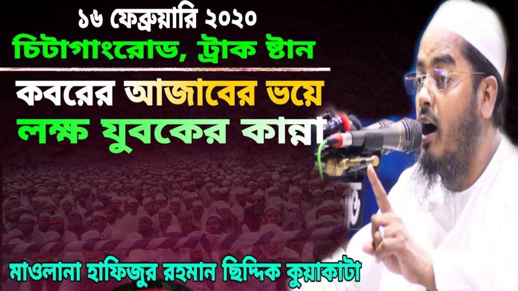 Hafizur Rahman Siddiqi